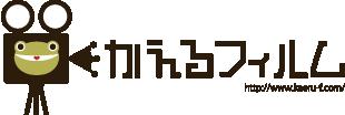 かえるフィルムhttp://kaeru-f.com/