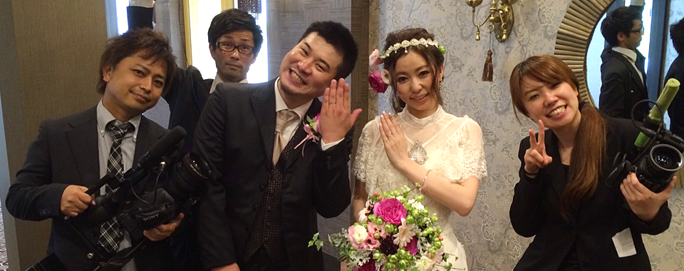 大阪で結婚式に流すプロフィールムービーの制作なら株式会社かえるフィルム